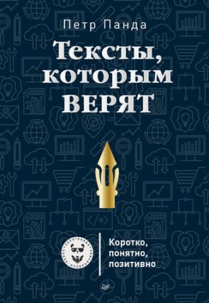 """Читать """"Тексты, которым верят"""", Петр Панда"""