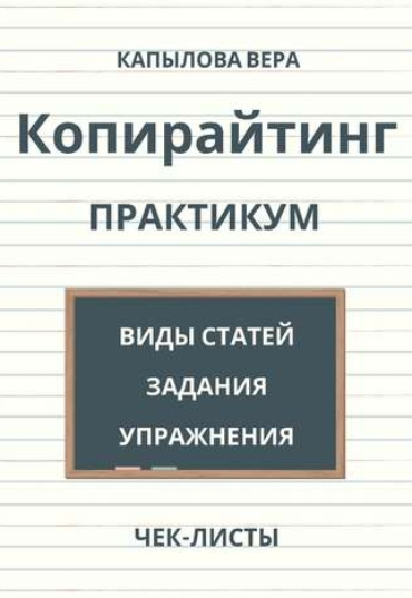 """Читать """"Копирайтинг. Практикум"""" Веры Капыловой"""