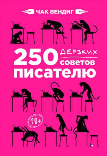 """Читать """"250 дерзких советов писателю"""" Чак Вендиг"""