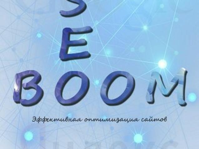 """Айк Петросян """"SEO Boom"""", скачать или читать"""