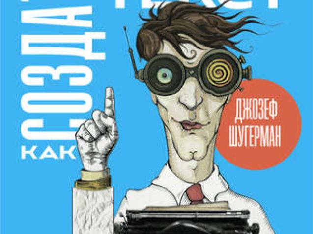 """Читать """"Как создать крутой рекламный текст"""", Джозеф Шугерман"""