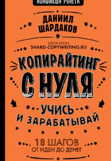 """Читать книгу """"Копирайтинг с нуля"""", Даниил Шардаков"""