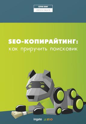 """Скачать книгу """"SEO-копирайтинг: как приручить поисковик"""", Ingate"""