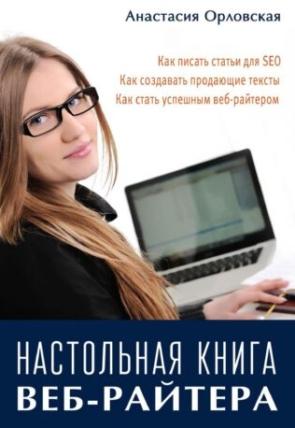 """Скачать """"Настольную книгу веб-райтера"""", Анастасии Орловской"""