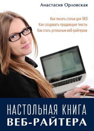 Скачать Настольную книгу веб-райтера