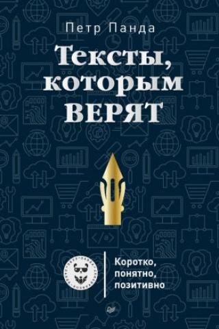 Тексты, которым верят, Петр Панда, скачать или читать книгу онлайн