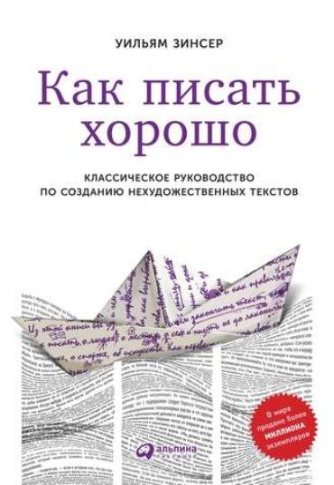 """Читать или скачать книгу """"Как писать хорошо"""", Уильям Зинсер"""