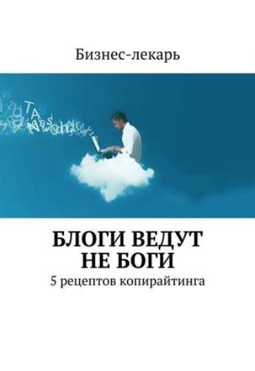 """Читать или скачать книгу """"Блоги ведут не боги"""""""