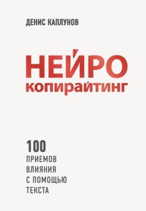 """Скачать или читать онлайн книгу Дениса Каплунова """"Нейрокопирайтинг"""""""