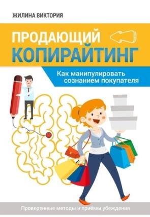"""Скачать или читать книгу """"Продающий копирайтинг"""" Виктории Жилиной"""