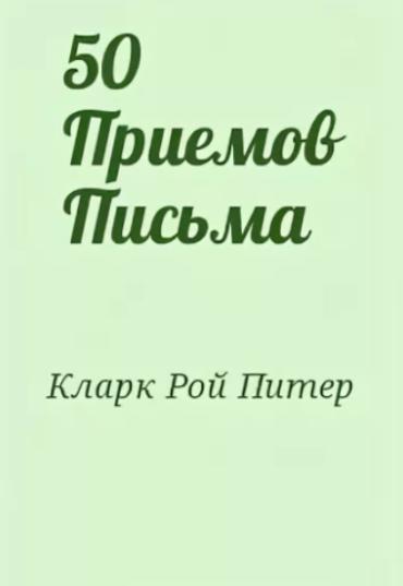 """Рой Питер Кларк """"50 приемов письма"""" скачать бесплатно"""