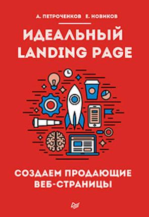 """Скачать книгу """"Идеальный Landing Page"""""""