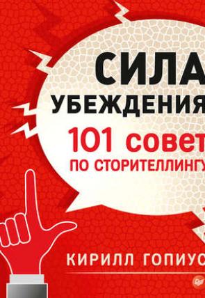 """Читать онлайн или скачать книгу Кирилла Гопиуса """"Сила убеждения. 101 совет по сторителлингу"""""""