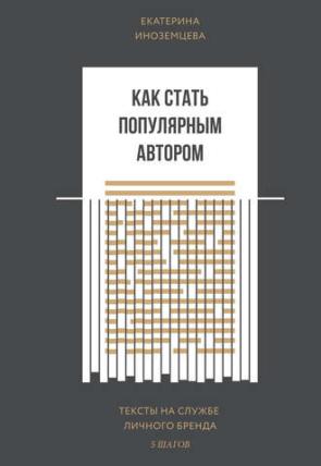 """Скачать книгу Екатерины Иноземцевой """"Как стать популярным автором"""""""