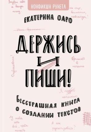 """Читать или скачать книгу """"Держись и пиши"""""""