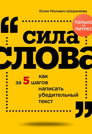 """Читать или скачать книгу """"Сила слова"""" Юлии Милович-Шералиевой"""