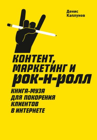"""Читать или скачать """"Контент, маркетинг и рок-н-ролл"""" Дениса Каплунова"""