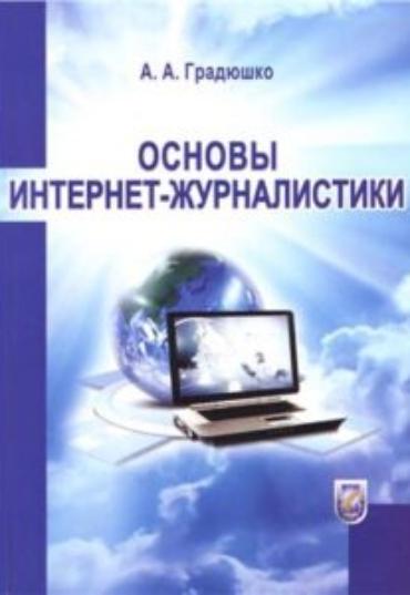 """Книга """"Основы журналистики"""" Александра Градюшко, скачать бесплатно"""