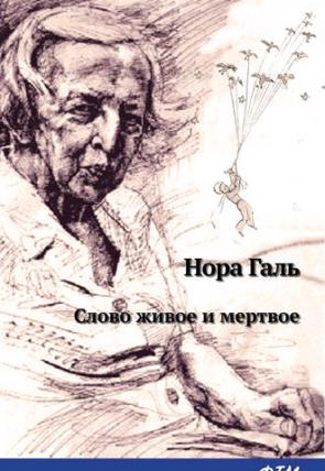 145610-nora-gal-slovo-zhivoe-i-mertvoe