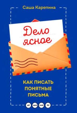 24725841-sasha-karepina-delo-yasnoe-kak-pisat-ponyatnye-pisma