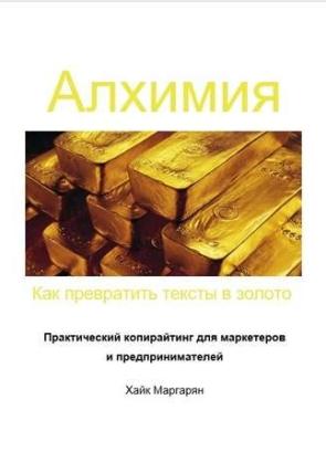 25904100-hayk-grigorevich-margaryan-alhimiya-kak-prevratit-teksty-v-zoloto