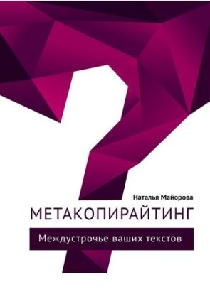 26340280-natalya-mayorova-12391040-metakopirayting-mezhdustroche-vashih-tekstov