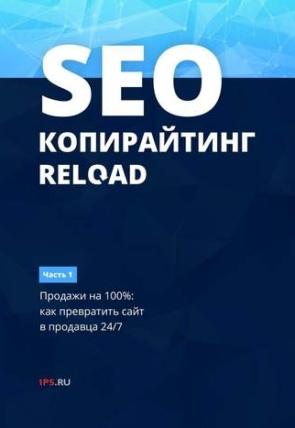 27349756-1ps-ru-seo-kopirayting-reload-chast-1-prodazhi-na-100-kak-prevratit-sayt-v