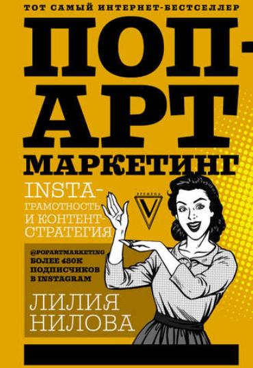 27355340-liliya-nilova-pop-art-marketing-insta-gramotnost-i-kontent-strategiya
