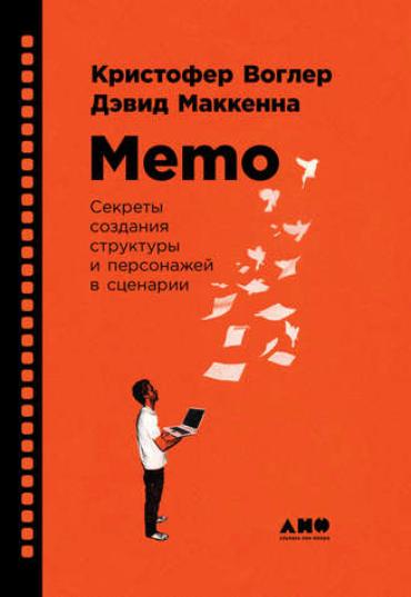 32543345-devid-makkenna-memo-sekrety-sozdaniya-struktury-i-personazhey-v-scenarii