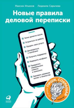 36633614-ludmila-sarycheva-novye-pravila-delovoy-perepiski
