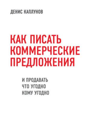 39154700-denis-kaplunov-kak-pisat-kommercheskie-predlozheniya-i-prodavat-chto-ugodn
