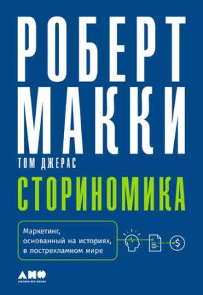 39414880-robert-makki-storinomika-marketing-osnovannyy-na-istoriyah-v-postreklamnom