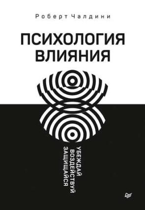 4236425-robert-chaldini-psihologiya-vliyaniya-ubezhday-vozdeystvuy-zaschischaysya