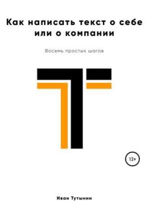 42603645-ivan-tutynin-kak-napisat-tekst-o-sebe-ili-o-kompanii-2