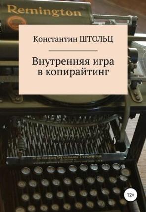 43036754-konstantin-shtolc-vnutrennyaya-igra-v-kopirayting