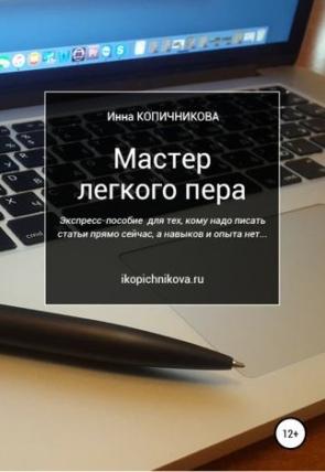 43725157-inna-kopichnikova-master-legkogo-pera