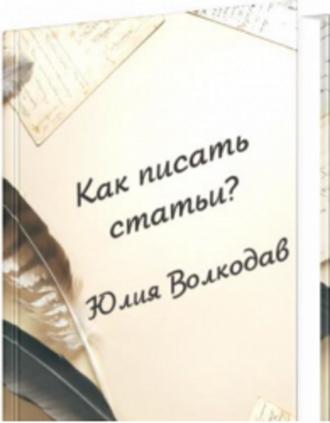 Книги для начинающих авторов