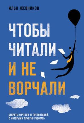 48723202-ilya-zhevnikov-chtoby-chitali-i-ne-vorchali