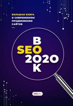 48780456-1ps-ru-seobook-48780456