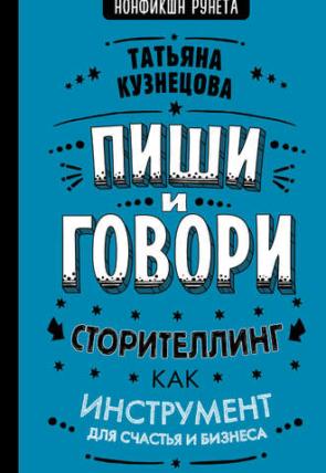 """Книга """"Пиши и говори"""" читать онлайн , скачать"""