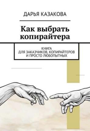 48896004-darya-petrovna-kazak-kak-vybrat-kopiraytera-kniga-dlya-zakazchikov-kopiray