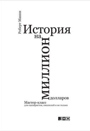5023304-robert-makki-istoriya-na-million-dollarov-master-klass-dlya-scenaristov-pisateley-i-ne-tolko-5023304