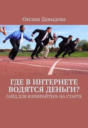 54296607-oksana-davydova-2319-gde-v-internete-vodyatsya-dengi-gayd-dlya-kopiraytera