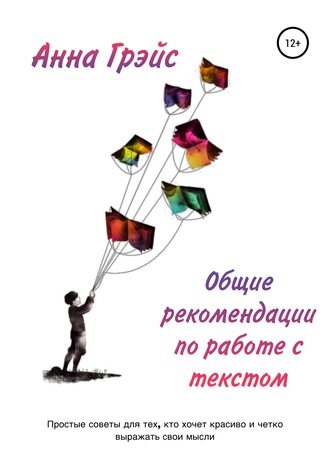 Основы работы с текстом. Книга для начинающих авторов бесплатно