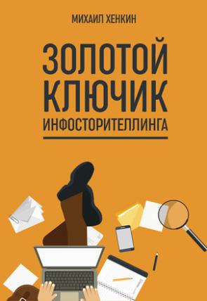 57400954-mihail-henkin-zolotoy-kluchik-infostoritellinga
