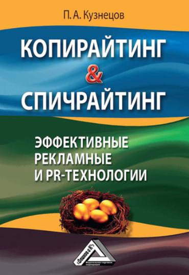57469806-p-a-kuznecov-kopirayting-spichrayting-effektivnye-reklamnye-i-pr-57469806