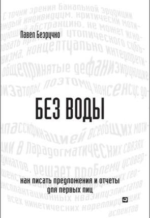 6740807-pavel-bezruchko-bez-vody-kak-pisat-predlozheniya-i-otchety-dlya-pervyh-lic-6740807