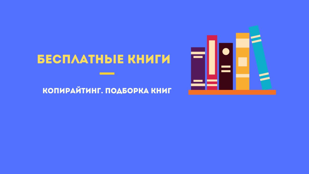 Бесплатные книги по копирайтингу для начинающих