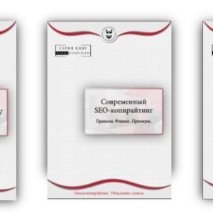 Бесплатные книги для копирайтеров новичков